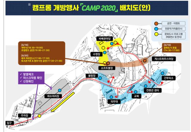 원주시, 캠프롱 반환 'CAMP 2020' 시민축제··19일부터 7일간 개최