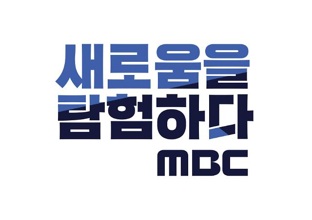 "MBC 측 ""박사방 가입 기자, 취재 목적 주장 신뢰 어려워"""