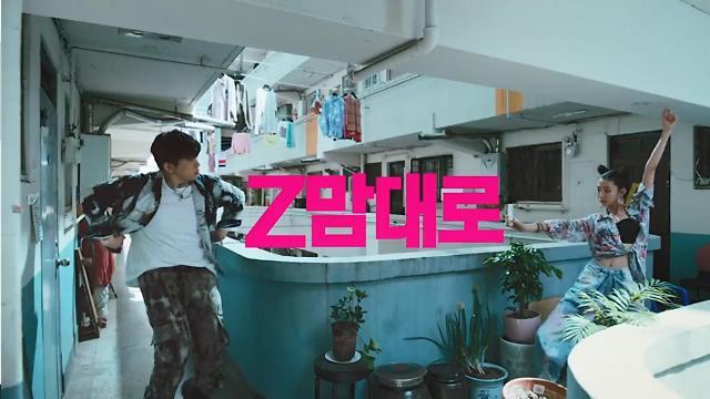 LG유플러스 Z맘대로 광고, 유튜브 조회수 1200만 돌파