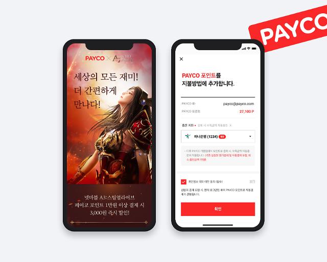 NHN페이코, 애플 앱스토어서 1만원 결체하면 3000원 할인!