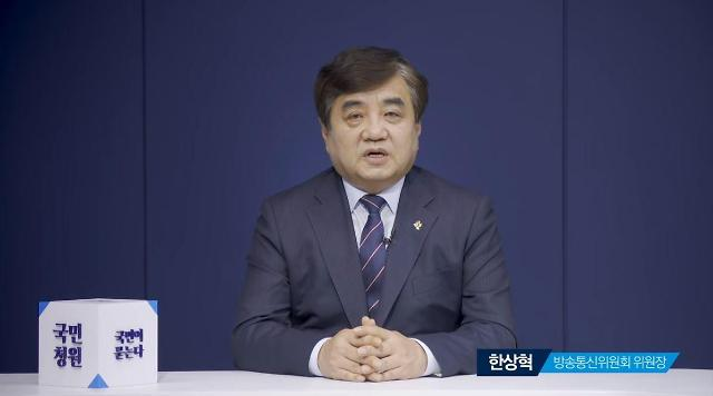 """한상혁 방통위 위원장 """"채널A·TV조선, 공적책임 방기하면 재승인 취소"""""""