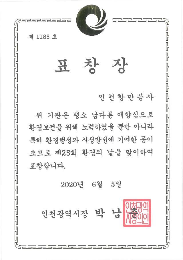 인천항만공사,'제25회 환경의 날'기념 인천시 환경보전 우수기관 선정 및 단체상 수상