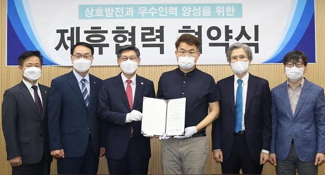 서울디지털대, 한국소방안전원 손잡고 협력 강화