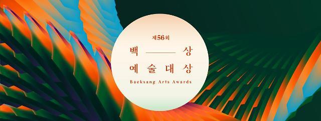 第56届百想艺术大赏今晚线上举行