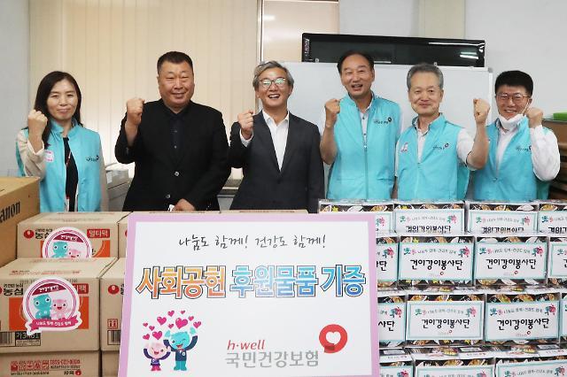 건보공단 부경본부, 부산농아인협회에 후원물품 전달