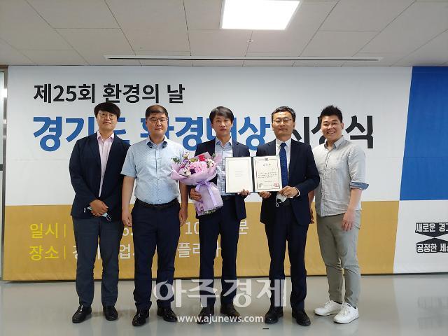양주시, 제4회 경기도 환경대상 '우수기관' 선정