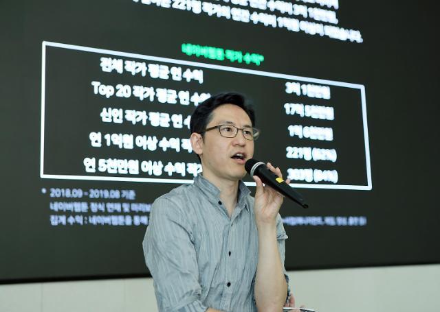 [네이버 테크인사이드] ㊶ 美로 본사 옮기는 네이버웹툰, 김준구 대표의 복안은?