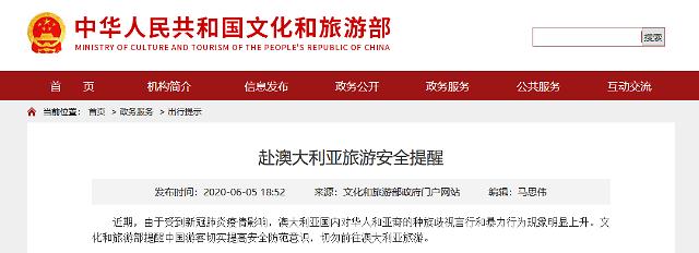 """중국, 호주여행 자제 권고령 """"인종차별, 폭력 증가"""""""