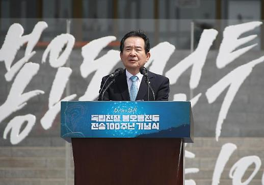 韩国纪念凤梧洞战斗100周年