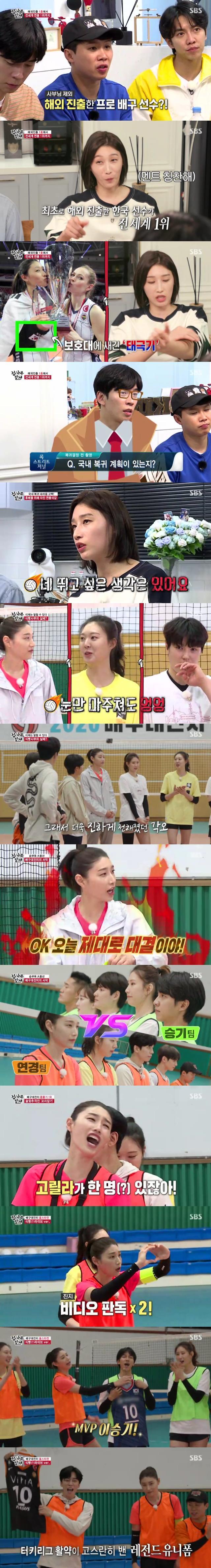 김연경, 솔직+화끈 매력 제대로 통했다···'집사부일체' 2049 시청률 2주 연속 1위