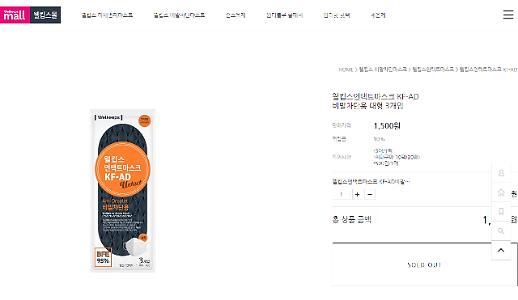 韩国低价口罩第二波开售 销售商网站再次瘫痪