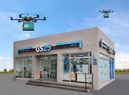 GS25、GSカルテックスと済州で業界初の「ドローン配送」
