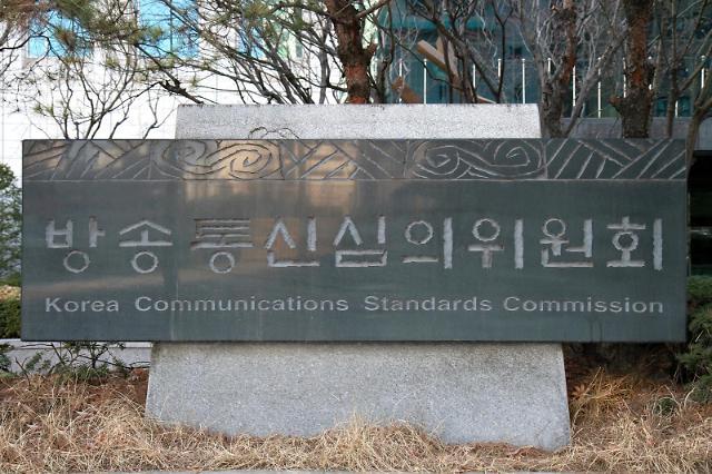 방심위, 성범죄 통로 '채팅앱' 집중 모니터링... 성매매 정보 450건 이용해지