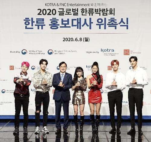 AOA等三支韩团出任韩流博览会宣传大使