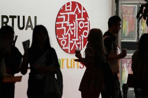 釜山国际电影节将不以线上方式举行 预计10月开幕
