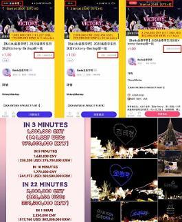 金泰亨中国粉丝10分钟集资破3亿韩元 大手笔应援引发热议