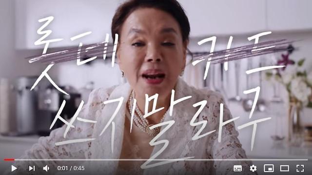 김수미 욕설에 클릭수 대박…롯데카드 유튜브 화제