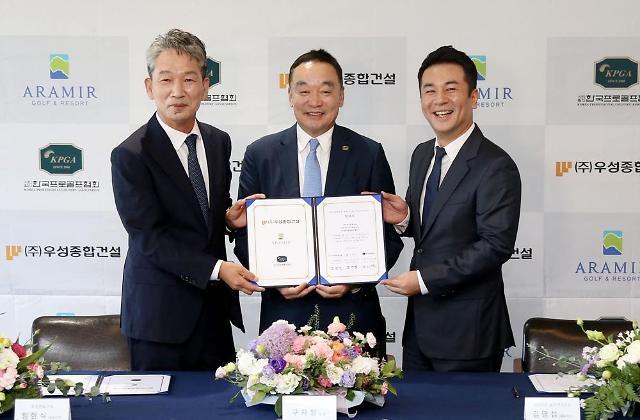 반갑다! KPGA 개막전…부산경남오픈 조인식 개최