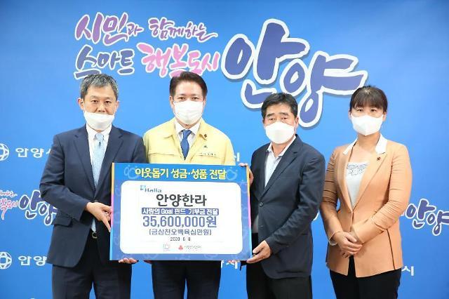 한라그룹, 안양시에 '사랑의 골 펀드' 3560만원 기부... 5년째 선행 이어와