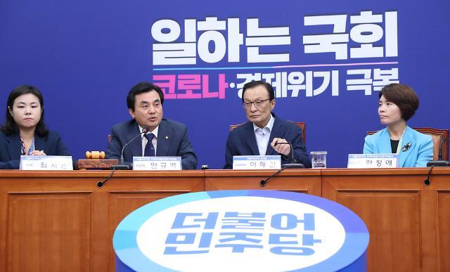 """민주 전대준비위 """"당권·대권 규정 정비 최대한 빨리하자"""""""