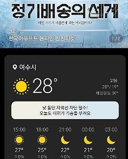 三星手机自带应用添加广告引韩消费者非议