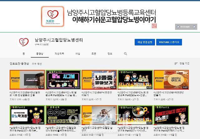 당뇨병·고혈압 모든 것…남양주보건소 유튜브 채널 운영