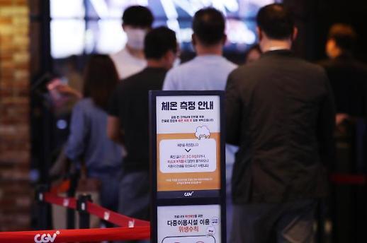 黄金假期推动韩5月观影人次现小幅反弹