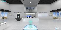 サムスンバイオロジックス、仮想展示館で顧客とデジタル接続の実現