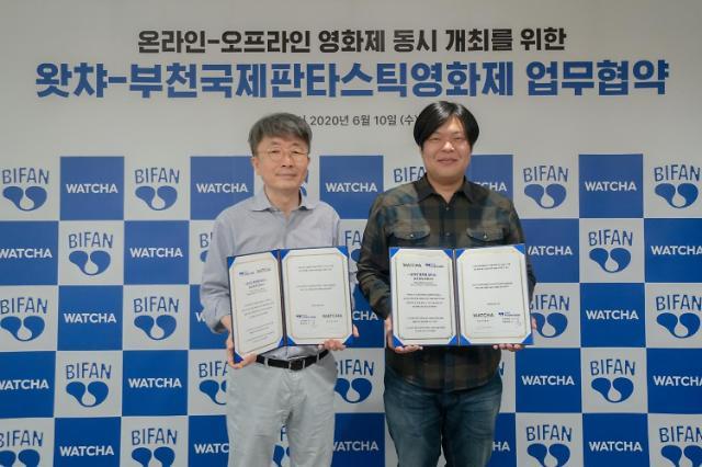 BIFAN·왓챠, 온라인 상영관 운영 위한 업무 협약 체결