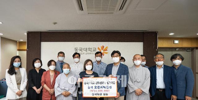 동국대 경주캠퍼스 정책위원들, 코로나19 극복 위한 5400만 원 기금 출연