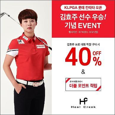 힐크릭, 김효주 프로 우승 기념 이벤트 진행…착장 제품 40% 할인