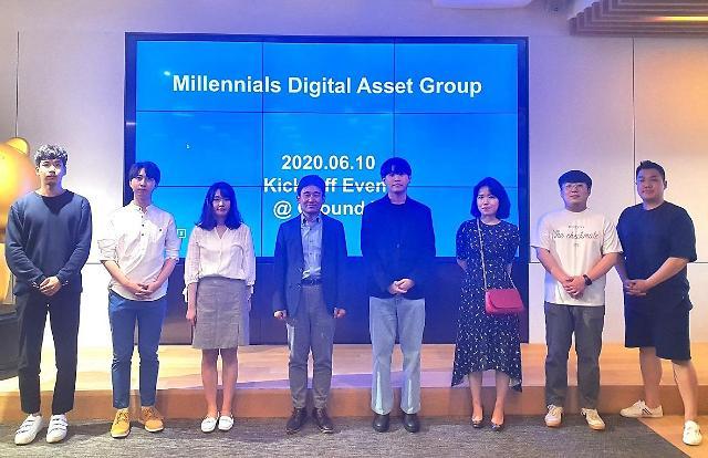 카카오 그라운드X, 2030세대 디지털 자산 활동 그룹 'MDAG' 발대식 개최