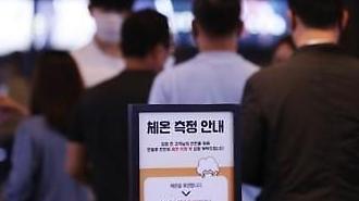 Các rạp chiếu phim Hàn Quốc tung ra chương trình giảm giá vé trong bối cảnh lo lắng bùng phát dịch vẫn còn