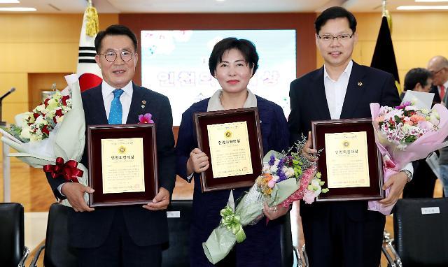 인천시의회 의원, 인천의정대상 수상