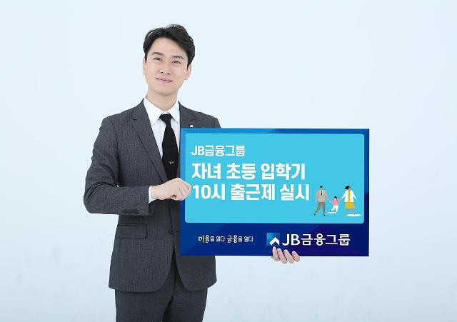 JB금융, '자녀 초등 입학기 10시 출근제' 실시