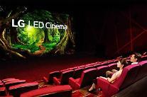 LG電子、台湾映画館にLEDディスプレイの供給…グローバルシネマ市場の攻略