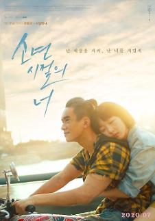 《少年的你》7月登陆韩国院线 易烊千玺周冬雨演绎青春悲欢