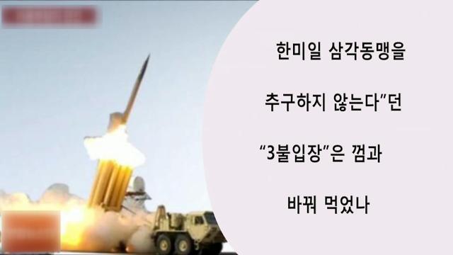 朝媒痛批韩方更换萨德基地拦截弹一事
