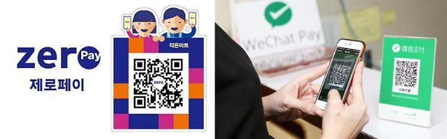抢的红包终于能在韩国用了!Zero Pay微信支付将实现兼容