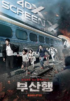 《釜山行》下月1日将于4D影厅重映