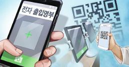 .韩首都圈将无限期延长防疫强化措施.