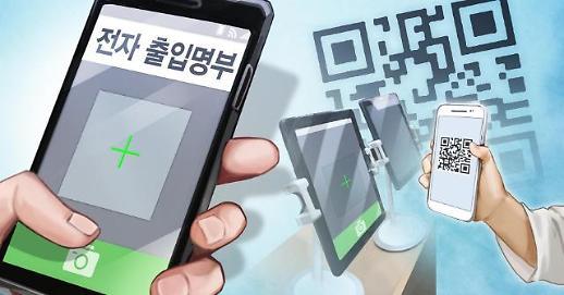 韩首都圈将无限期延长防疫强化措施