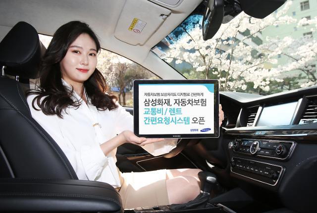 삼성화재, 자동차보험 교통비∙렌트 간편 요청시스템 오픈