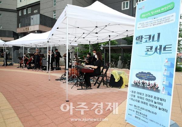 태안군, '군민여러분 힘내세요!' 찾아가는 음악회 '발코니 콘서트' 개최!