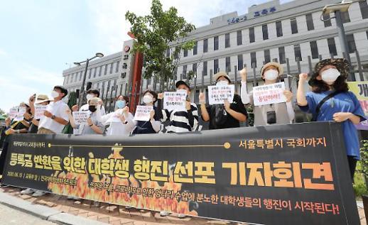新冠疫情下韩建国大学率先决定退还部分学费
