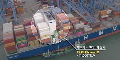 [부활하는 HMM(下)] 24K 세계 최대 컨테이너 1·2호선 만선…'연내 흑자전환' 기대
