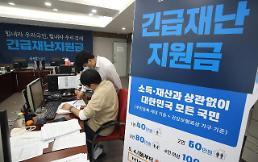 災難支援金寄付額、わずか282億ウォン・・・総支援金の0.2%