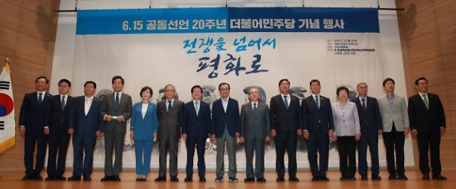 """김한정 """"김대중·노무현·문재인의 민주당 덕분에 20년 평화 지켜"""""""