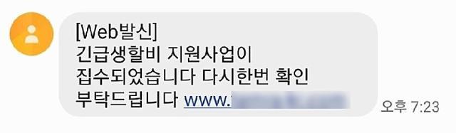 """안랩 """"긴급생활비 지원 사칭 스미싱 주의하세요"""""""