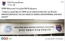 在韓米軍韓国人労働者4000人余り、76日ぶりに業務復帰